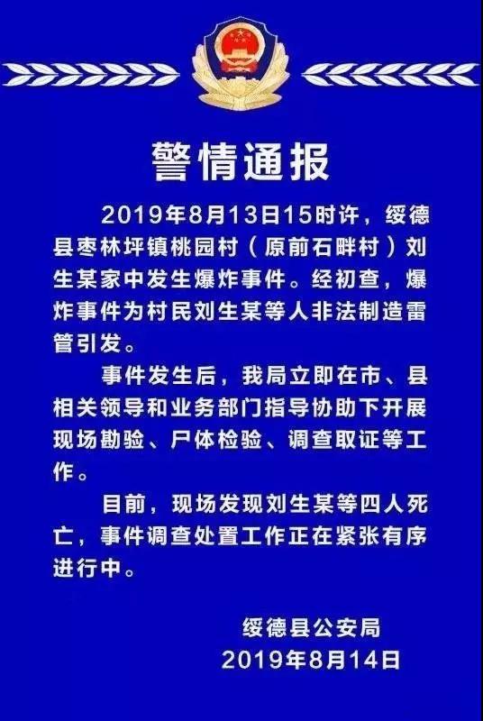 陕西绥德县村民家中造雷管引发爆炸致5死,10名嫌犯被批捕