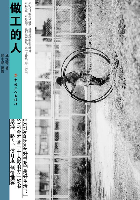 《做工的人》封面。中国工人出版社供图