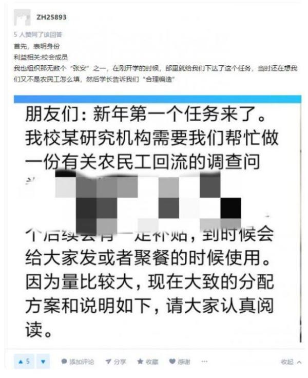 """武大学生在网络上披露称,部分学生组织的负责人甚至授意学生""""合理编造""""以求完成任务。"""