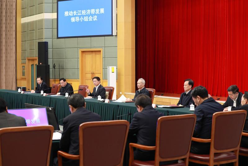 韩正主持召开推动长江经济带发展领导小组会议 长江经济带 韩正 领导小组