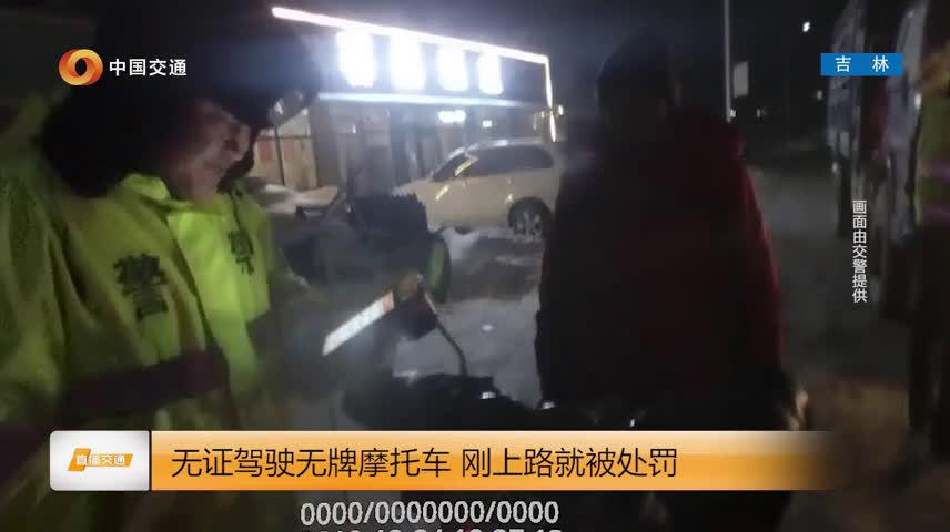 无证驾驶无牌摩托车 刚上路就被处罚