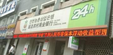彩立方网站注册_苏农银行变更注册资本获批 股价低迷获多名高管增持