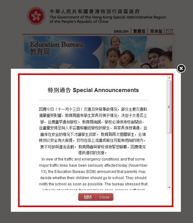 """香港教育局官网今日弹窗发布""""特别通告""""提示学生安全"""