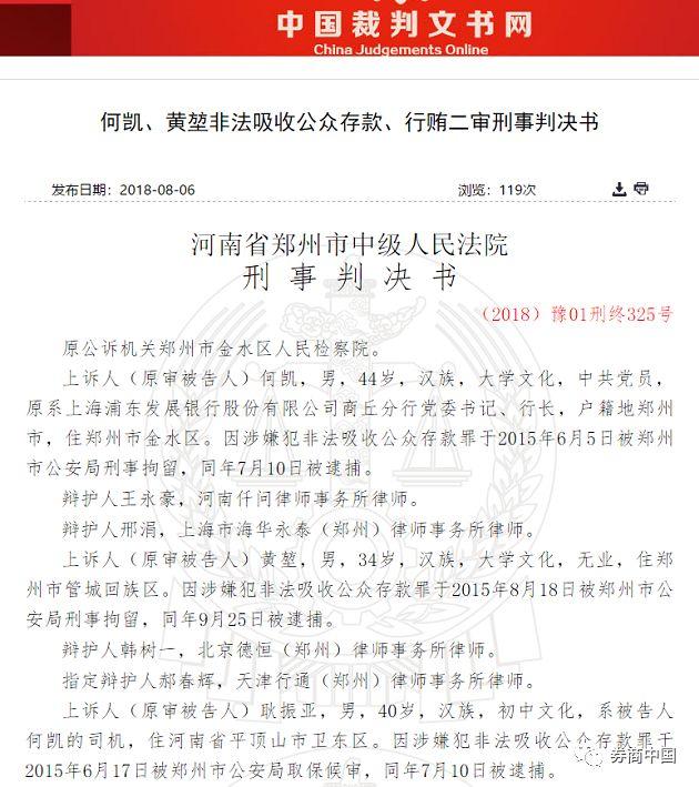 非法集资108亿行贿159万 浦发分行行长让客户损失5亿