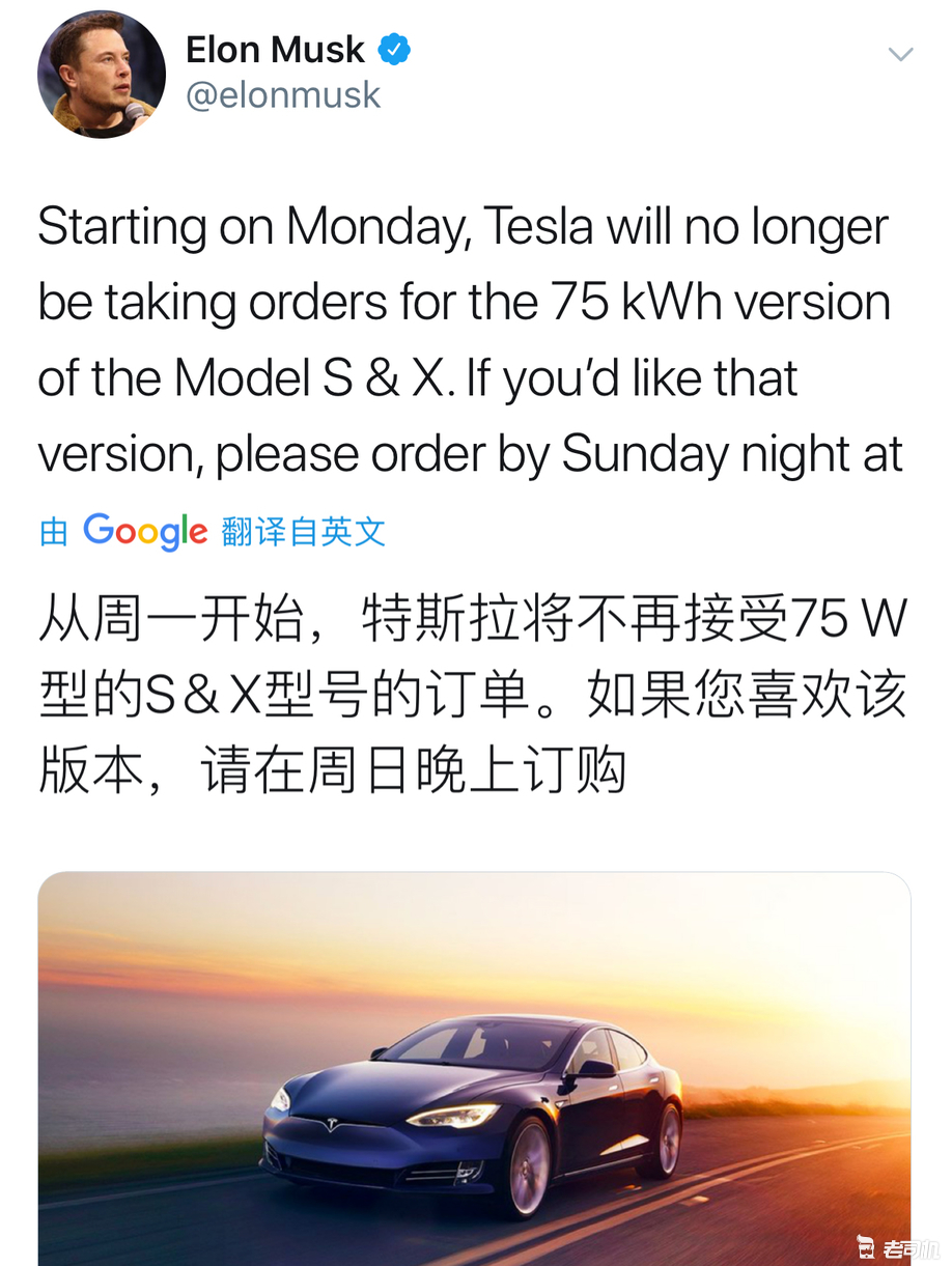 特斯拉75D系列停止接受预定 你要等国产Model 3么?