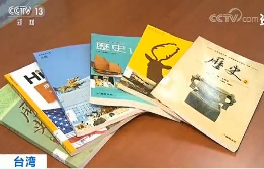 """台湾当局推""""去中国化""""课纲 学者及老师表示反对"""