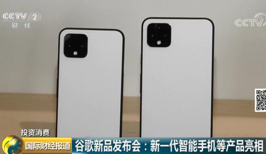 谷歌新品发布会:新一代智能手机等产品亮相