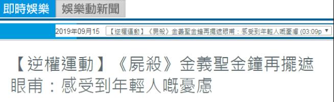 香港非法集会队伍里_突然钻出个韩国人