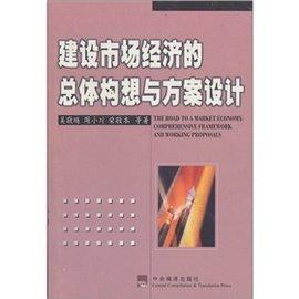 《建设市场经济的总体构想与方案设计》,1996年出版,吴敬琏、周小川、楼继伟、李剑阁、郭树清等著