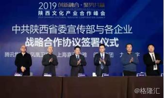 凤凰卫视与陕西省委宣传部签订战