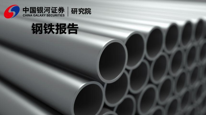 【行业动态】钢铁 1910丨环保限
