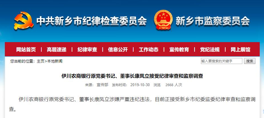 """玩黑彩会查封银行卡吗 刘小涛:新任处级干部须当好""""四个表率"""",让群众满意"""