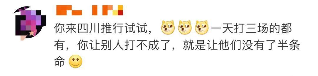 """江西多地发""""麻将馆禁令"""",四川、重庆网友:瑟瑟发抖"""