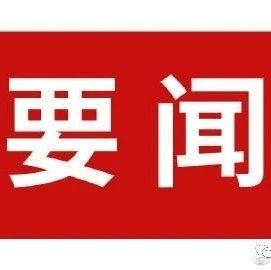 金湘军副市长赴生态环境部海河局、水利部海委调研座谈