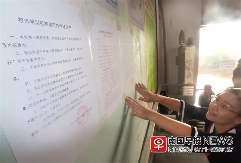 广西新规:中小学生在校外补课 晚8点半前须下课|补课