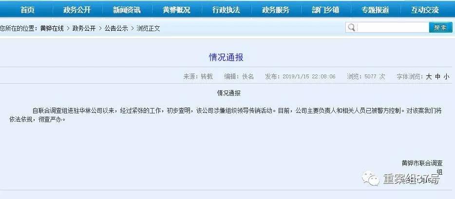 ▲官方通报称华林公司主要负责人已被警方控制。 黄骅在线网页截图