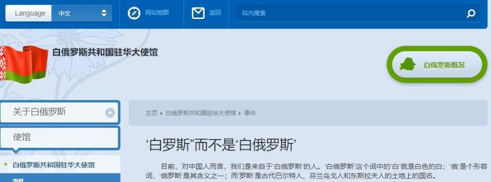 白俄罗斯驻华大使馆官网17日截图