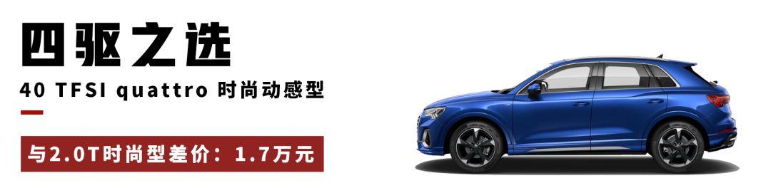27.18万起,全新一代奥迪Q3刚上市不久,买哪一款最划算?
