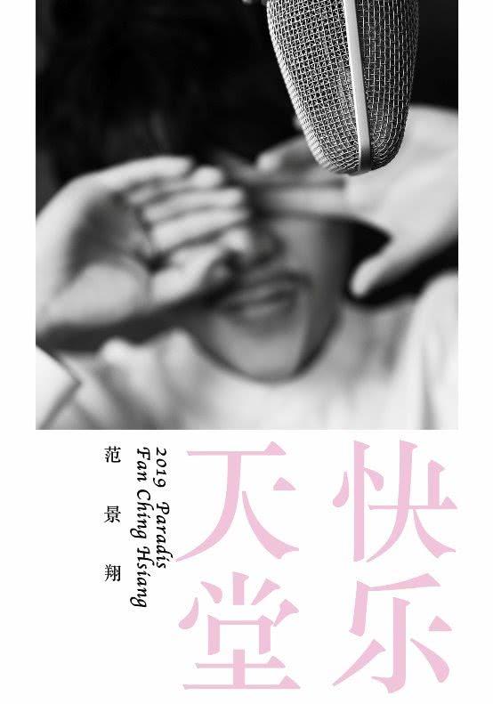 范景翔《快乐天堂》关怀全球视障 11.11华纳正式发行