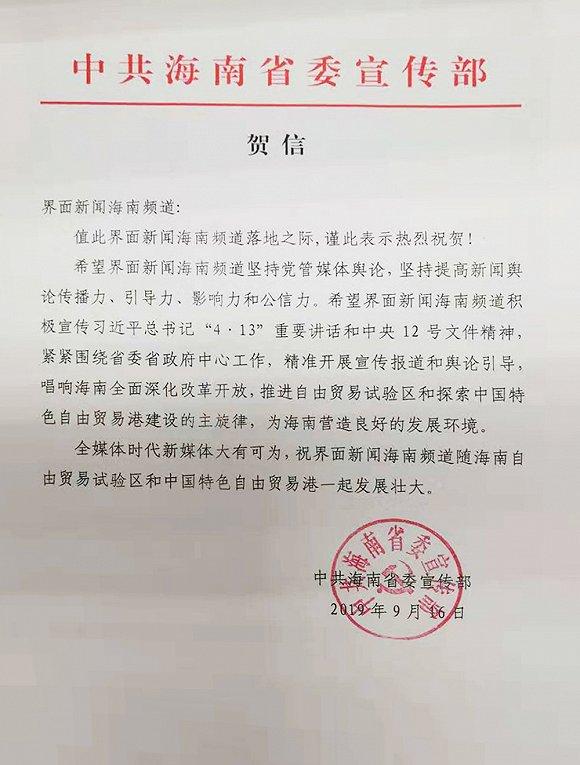重磅 | 界面海南上线,海南省委宣传部发来贺信