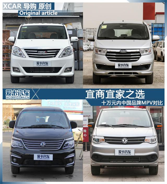 宜商宜家之选 十万元内中国品牌MPV对比