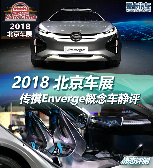 2018 北京车展 传祺Enverge概念车静评