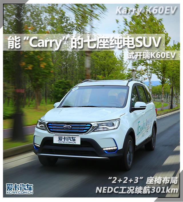 """能""""Carry""""的七座纯电SUV 试开瑞K60EV"""