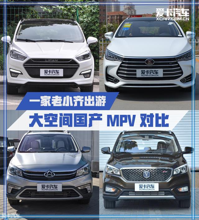 一家老小齐出游 大空间中国品牌MPV对比