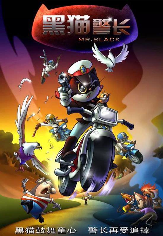《黑猫警长2010电影版》海报