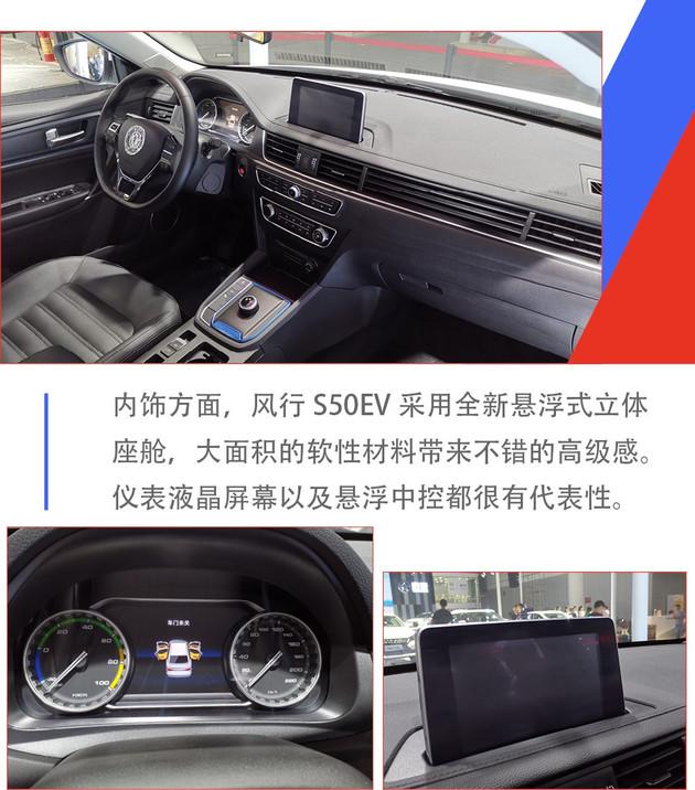 2020款东风风行S50EV亮相 旋钮换挡不来了解下?