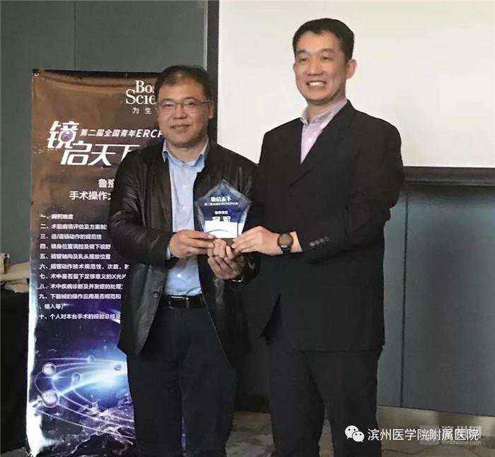 滨医附院消化内科医师王健获全国青年ERCP大赛鲁豫赛区冠军