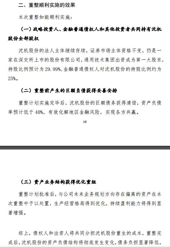 有哪些正规网络赌博平台 武汉凡谷维权案投资者一审胜诉 第2批维权案即将立案