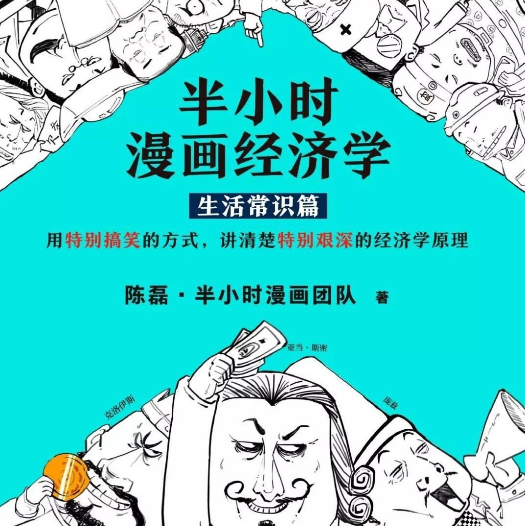 《半小时漫画经济学》赠书活动开奖啦!!
