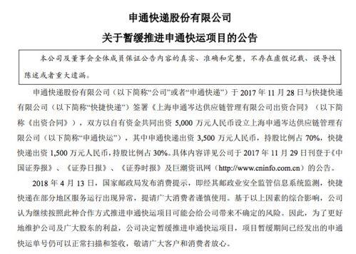 申通快递:暂嫩模曹阳缓推进申通快运项目