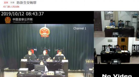 黄山风景区公安局原局长陈新生受贿案开庭