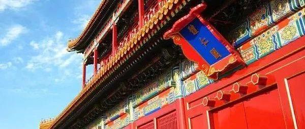 来感受美的享受与遐想|故宫博物院里的中国色