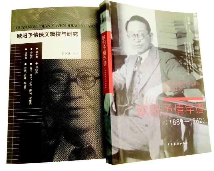 """八年著书八十九万字,他力求""""还原""""欧阳予倩的艺术人生"""