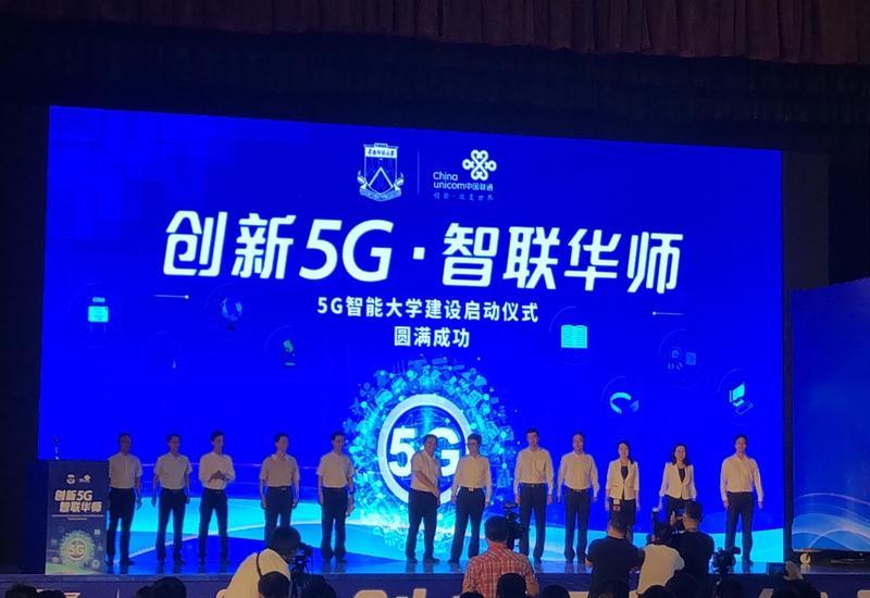 华南首堂5G全息互动课开讲,呈现视听盛宴