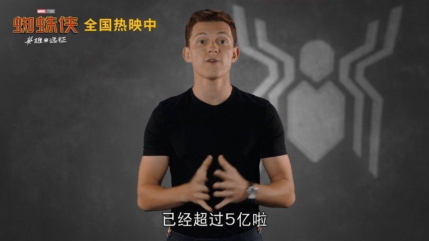 《蜘蛛侠:英雄远征》票房破5亿时, 荷兰弟感恩中国影迷