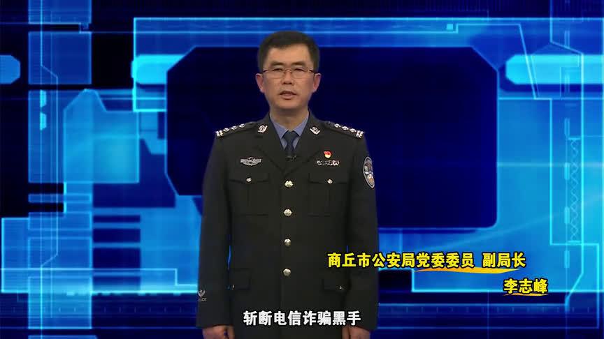 商丘警方严厉打击电信诈骗 全力保护群众钱袋子