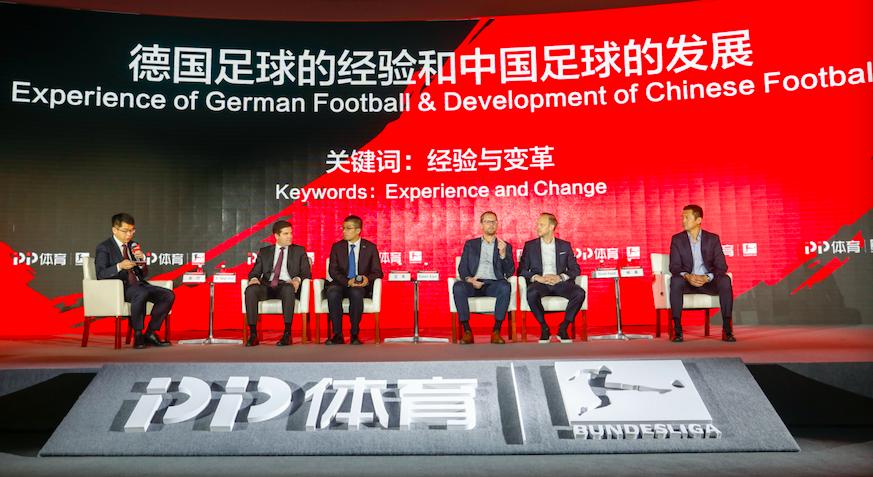 德国经验能否助力中国足球发展,PP体育德甲战略合作高峰论坛南京举行