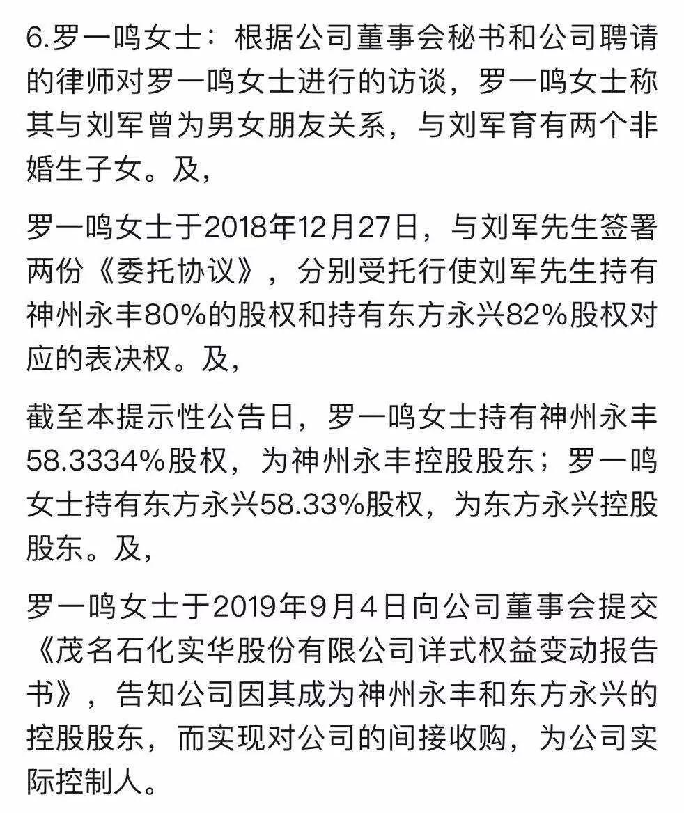 茂化实华财产争夺战: 刘军狱中遥控 身边女人内斗不止