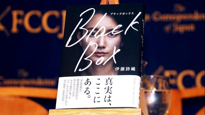 伊藤诗织讲述自己被性侵经历的书《Block Box》。