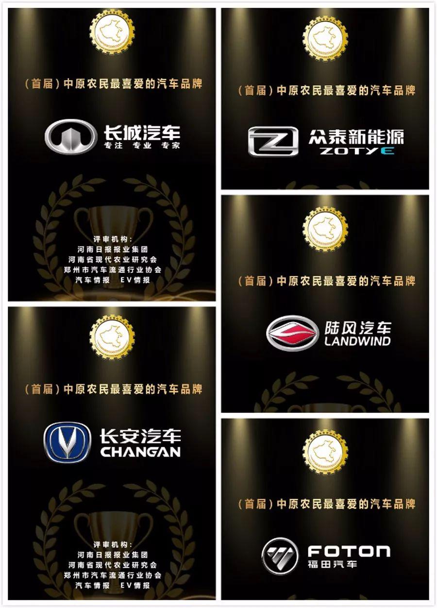 """在中原之巅颁发最接地气的奖项,""""中原农民最喜爱的汽车品牌""""有什么看点?"""