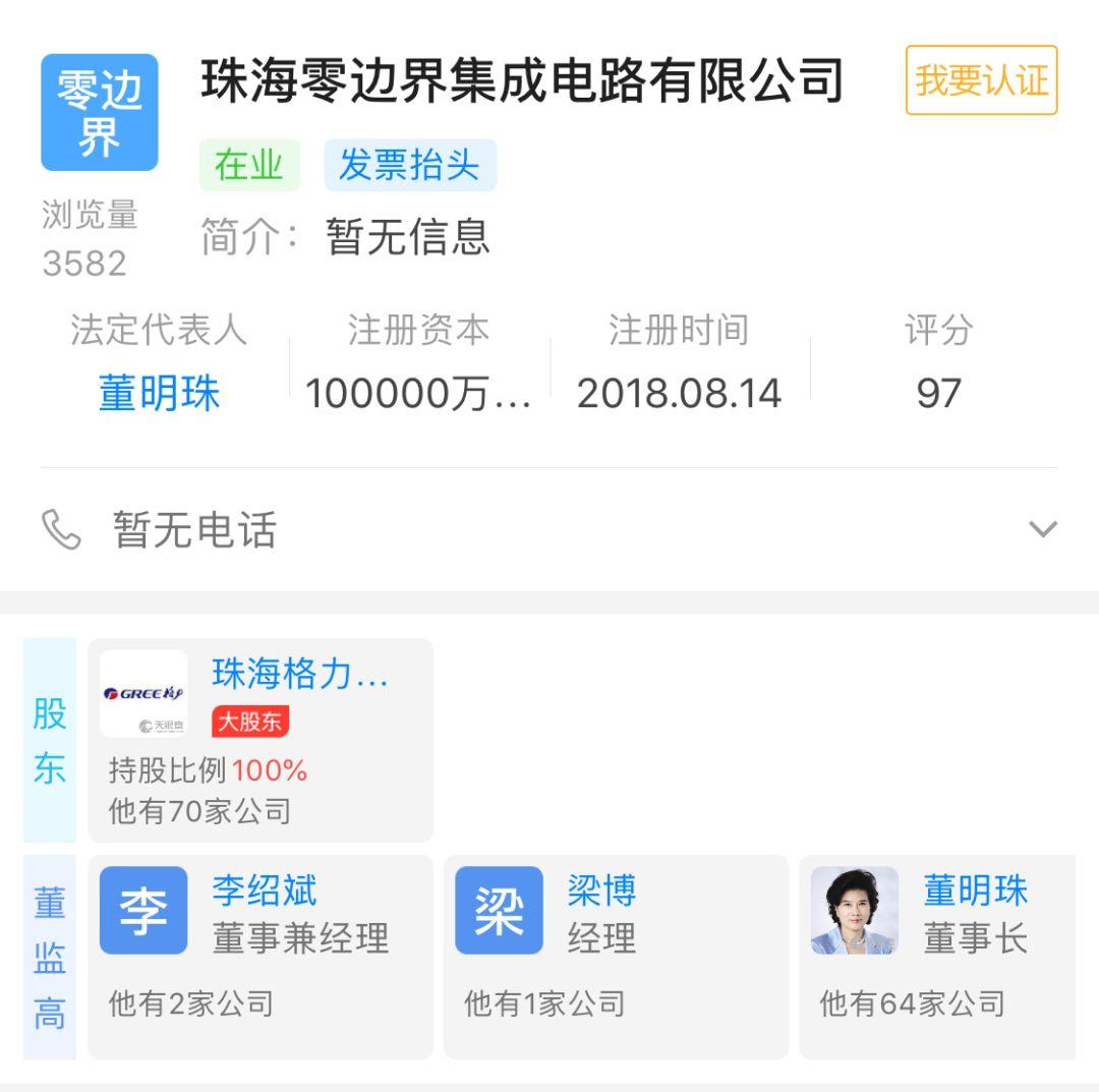 格力中期现金分红36亿元 董明珠连任董事长稳了?