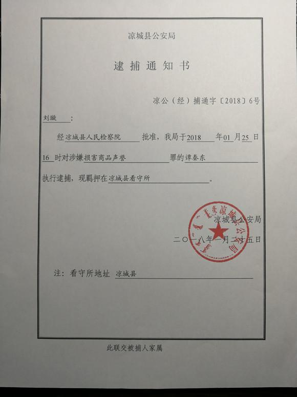 凉城县公安局的《逮捕通知书》