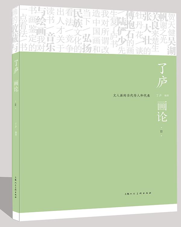 《了庐画论》第二卷书影
