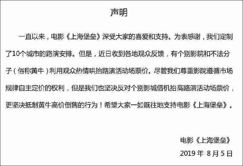 鹿晗方回应千元电影票:反对不合理定价 理性追星|鹿晗|上海堡垒
