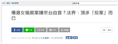 台湾《结合报》报导截图