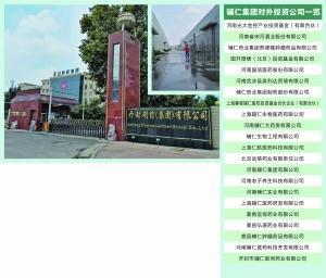 """辅仁药业分红""""爽约""""调查:资金困局正在显露"""